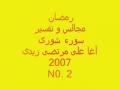 2-Majlis and Tafseer Surah Shura - Ramadan 2007 - Urdu