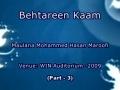 Behtareen Kaam (Best Deeds) - Urdu Lectures - 3 of 20