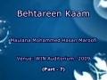 Behtareen Kaam (Best Deeds) - Urdu Lectures - 7 of 20