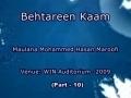Behtareen Kaam (Best Deeds) - Urdu Lectures - 10 of 20