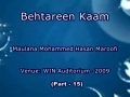 Behtareen Kaam (Best Deeds) - Urdu Lectures - 15 of 20