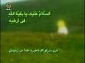 Ziyarat-e-Aal-e-Yaseen with Farsi Translation - Arabic