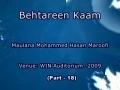 Behtareen Kaam (Best Deeds) - Urdu Lectures - 18 of 20