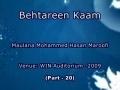Behtareen Kaam (Best Deeds) - Urdu Lectures - 20 of 20