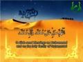 Sahifah Sajjadiyyah - 26 For His Neighbours and Friends - Arabic sub English