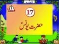 Qurani Kisai - 17 Hazrat Younis AS - Urdu