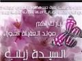 Meelad ul Aqeela Zainab S.A. - Nasheed - Arabic
