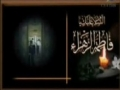 O Sayyeda Zahra (s.a) - Please do my intercession in front of Allah (s.w.t) - Arabic