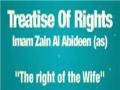 Rights of Wife - Imam Zainul Abiden (A.S.) - Arabic sub English