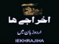 [1] MOVIE : Ekhrajiha (The Outcasts) - Urdu