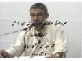 [Audio] - AMZ - Insani Taaluqat - Asr e Hazir kee Mushkilat or Deen Main Unka Hull - Speech 2 - Urdu