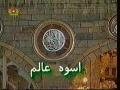 Uswa-e-Aalam - Role Model Of the World -With Agha Ali Asghar Saifi - Episode 7 - Urdu
