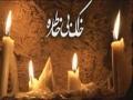 خاک بی خاطره  Ba-Silsila Shahadat Sayeda Fatima Zahra S.A. - Persian