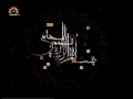 Bibi Fatima Zahra (sa) - Special Program Sahar TV - With Agha Rajai - Urdu