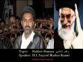 [DAY1] رھبر شناسی Rahber Shanasi - 4 days Seminar by H.I. Mazhar Kazmi - Urdu