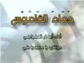 دعـاء القاموس Dua Al -Qamoos - by Aba Thar - Arabic