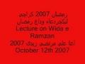 Lecture on Wida E Ramzan 12th October 2007  - Urdu