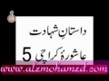 A story of Martyrdom - Shaheed Foundation Pakistan - Part1 - Urdu