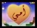 Nasheed for Kids - Ummi mother - Arabic