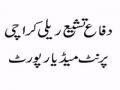 دفاع تشیع ریلی Difaa e Tashayyo Rally Print Media Coverage Report - Karachi Pakistan - 20 June 2010 - Urdu