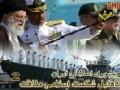 Undefeatable Might - Islamic Republic Iran - Urdu