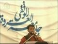 Ali Safdar Reciting Taranas at the Inauguration of Hawza-e-Ilmiya Urwat-ul-Wuthqa - Urdu