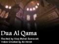 Dua Al Qama - Arabic sub English