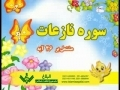 Learn & Practice Quranic Surahs - Naaziaat - Arabic sub Urdu