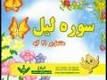 Learn & Practice Quranic Surahs - Al-Lail - Arabic sub Urdu