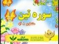 Learn & Practice Quranic Surahs - At-Teen - Arabic sub Urdu