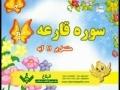 Learn & Practice Quranic Surahs - Al-Qaaria - Arabic sub Urdu