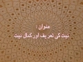 [DuaeMakarimulIkhlaq Session 10] - Niyyat Ki Tareef Aur Kamal e Niyyat - SRK - Urdu