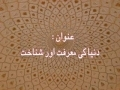 [DuaeMakarimulIkhlaq Session 14] - Dunya Ki Marefat Aur Shanakht - SRK - Urdu
