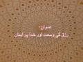 [DuaeMakarimulIkhlaq Lesson 16] - Rizq Ki Wusat Aur Khuda Par Eeman - SRK - Urdu