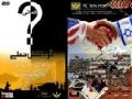 فدائ خود کش حملے Volunteer for Death - Part 1 of 4 - Urdu Documentary