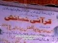 Qirat o Tajweed - Qari Abrar during Quran Exhibition - Arabic