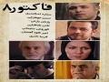 Irani  Drama  Series  Factor  8  Episode  2  Farsi