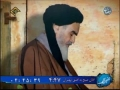 Imam Khomeini (ra) On Holy Month Of Ramadan - Farsi