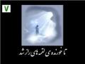 sher va rabanna tohfeye ramazan - Persian