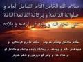 Ziyarat Salamullah - Arabic Sub Persian