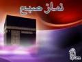 Amozish e Namaz Tasweeri - Fajr Prayer - Persian
