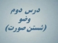 Amozish-e-Wazo Wa Namaz - Dars 2 - Wazo - Washing face - Persian