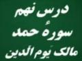 Amozish-e-Wazo Wa Namaz - Dars 9 - Namaz - Sura e Alhamd - Malik e Youm Id Din - Persian