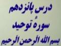 Amozish-e-Wazo Wa Namaz - Dars 15 - Namaz - Sura e Tauheed - Bismillah Ir Rehman Ir Raheem - Persian