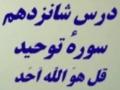 Amozish-e-Wazo Wa Namaz - Dars 16 - Namaz - Sura e Tauheed - Qul Ho Wallaho Ahad - Persian