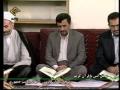 President Ahmadinejad Attending Quran Conference - Ramadan 1431 - Part 1 - Arabic
