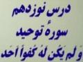Amozish-e-Wazo Wa Namaz - Dars 19 - Namaz - Sura e Tauheed - Walam Ya Kun Laho Kufuwan Ahad - Persian