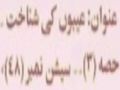 [DuaeMakarimulIkhlaq Lesson 48] - Aebon Ki Shanakht 3 - SRK - Urdu