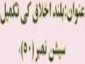 [DuaeMakarimulIkhlaq Lesson 50] - Buland Ikhlaq Ki Takmeel - SRK - Urdu