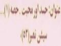 [DuaeMakarimulIkhlaq Lesson 53] - Hasad Aur Muhababt 1 - SRK - Urdu